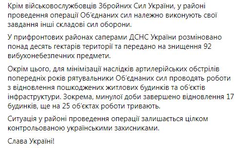 Зведення штабу ООС щодо ситуації на Донбасі.