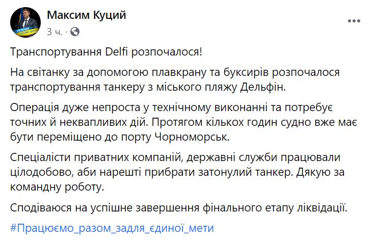 Председатель Одесской ОГА уточнил детали .