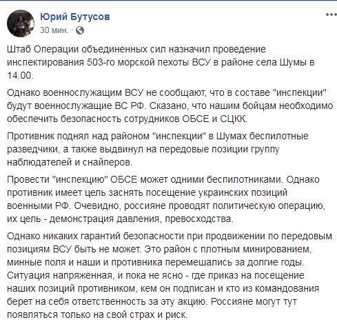 """Бутусов о деталях """"инспекции"""" на Донбассе: район заминирован, ситуация напряженная"""