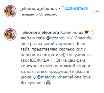 Элеонора Хабибулина поблагодарила за сюрприз