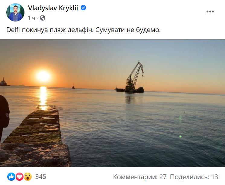 """Танкер """"Делфи"""" убрали с пляжа Одессы"""