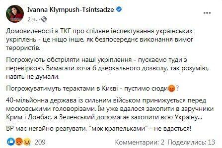 Facebook.Иванны Климпуш-Цинцадзе.