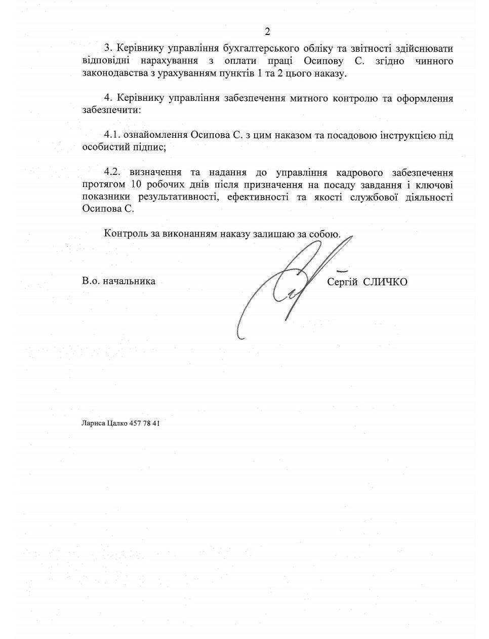 Приказ о назначении Сергея Осипова на таможню