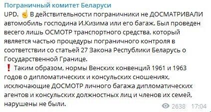Белорусские пограничники заявили, что не нарушили Венскую конвенцию.