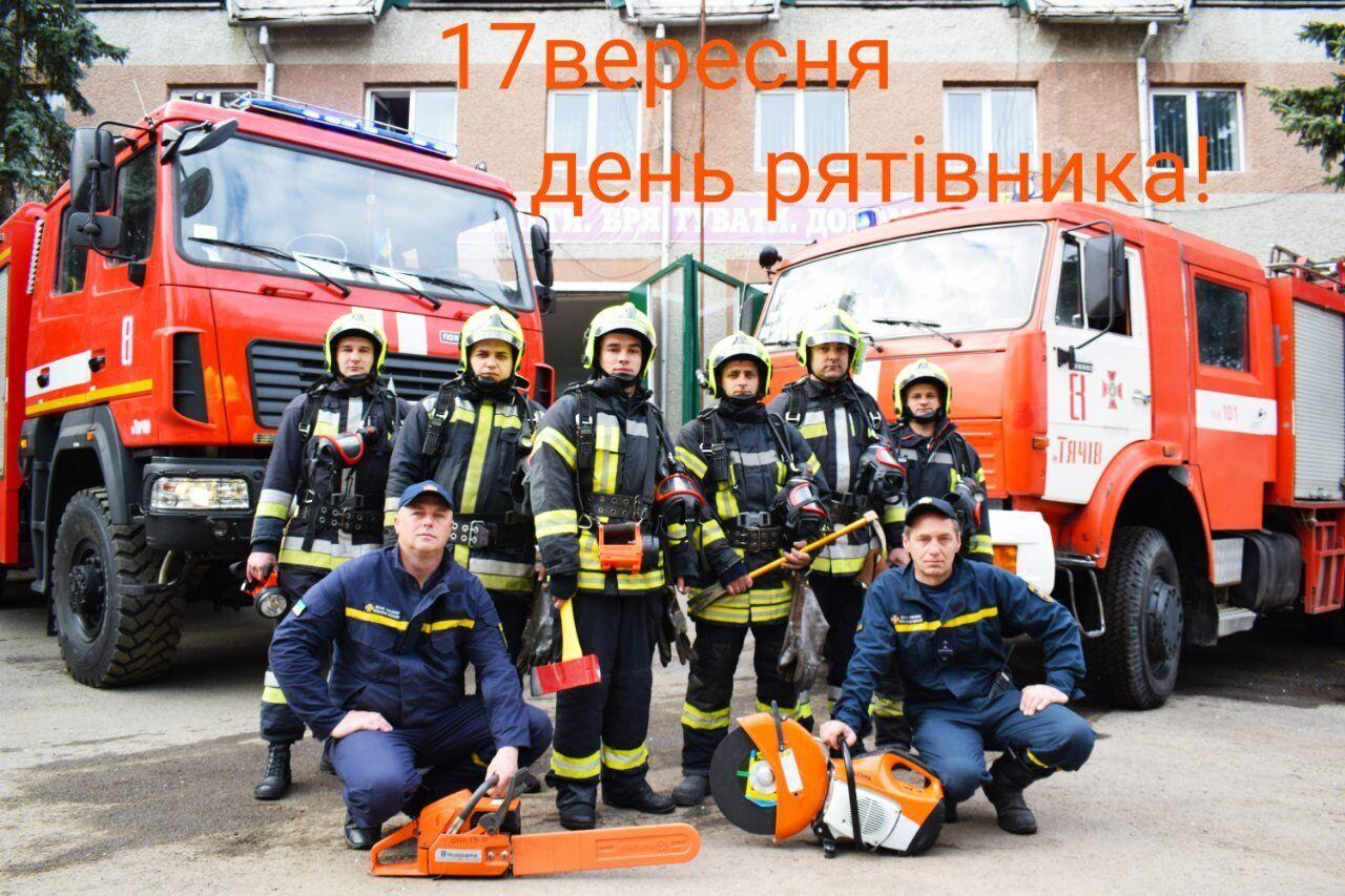 Картинка с Днем спасателя Украины