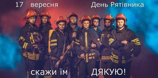 Поздравление с Днем спасателя Украины