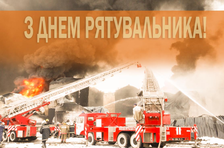 Открытка ко Дню спасателя Украины