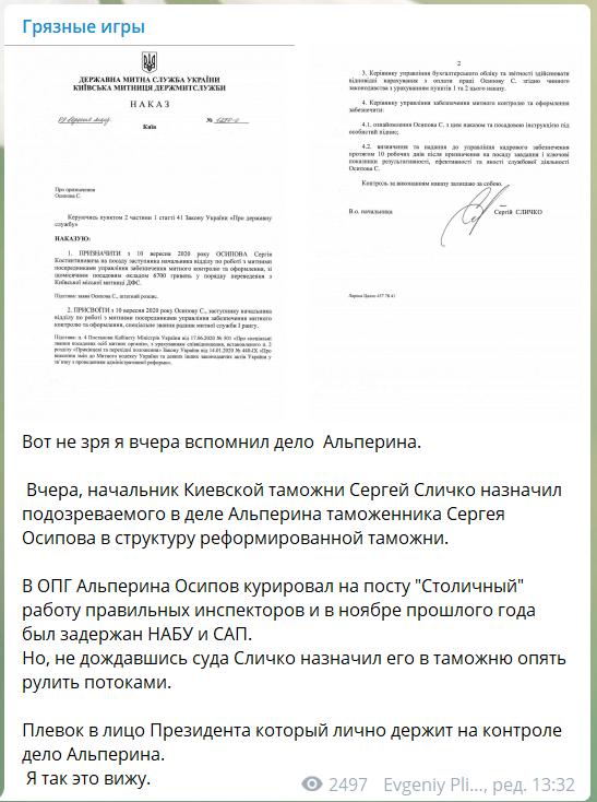 Плинский рассказал о назначении на таможне.