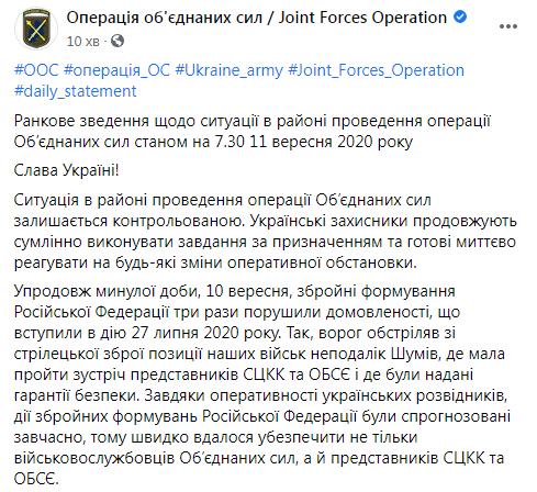 Сводка штаба ООС по ситуации на Донбассе за 10 сентября.