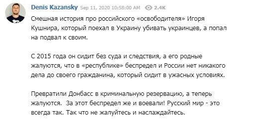 Предатель Украины из Крыма угодил в плен