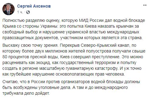 Аксенов обвинил Украину в экоциде и потребовал трибунала