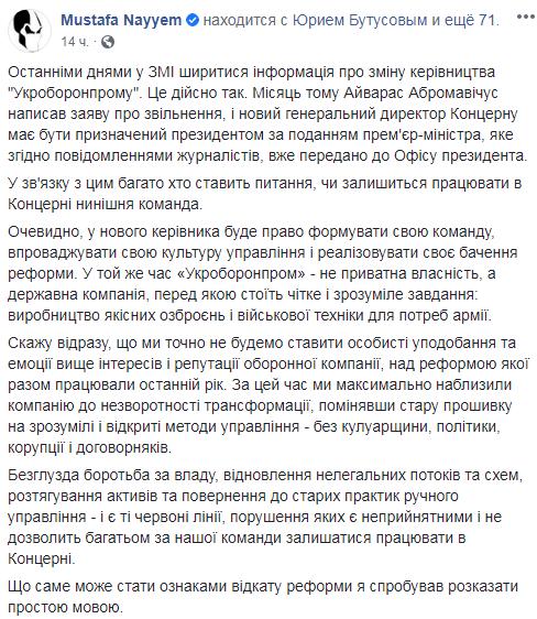 """Абромавичус подал в отставку с поста главы """"Укроборонпрома"""""""