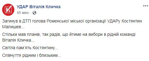 В ДТП разбился политик из партии Кличко