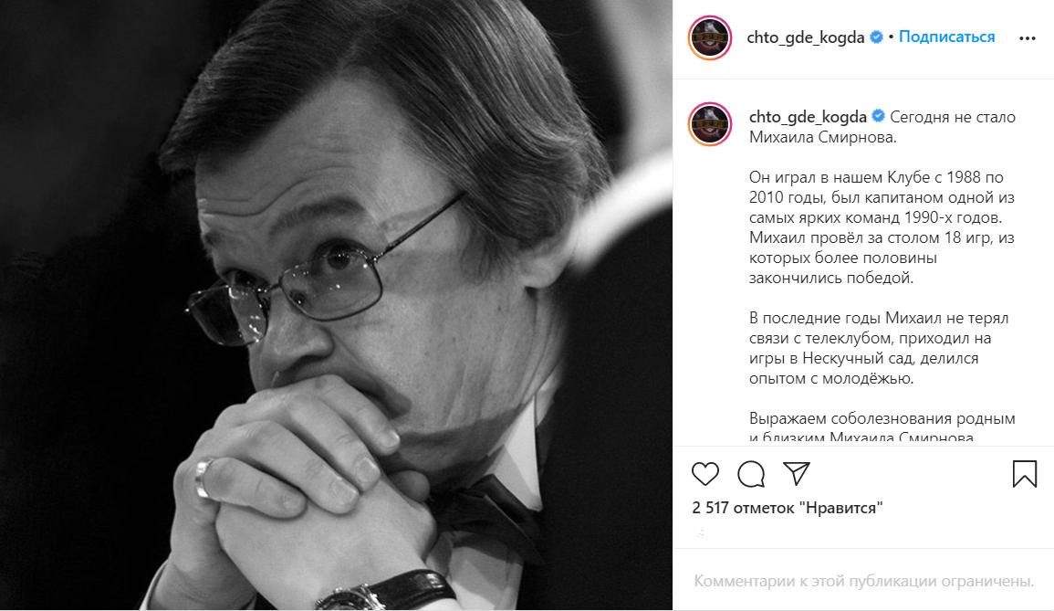 Михаил Смирнов умер от инсульта .
