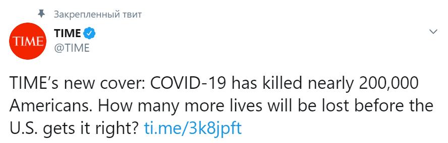 Новая обложка Time: COVID-19 убил почти 200 тысяч американцев. Сколько ещё жизней будет потеряно, прежде чем США сделают все правильно?.