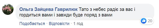Семья погибшего Героя Сергея Свища
