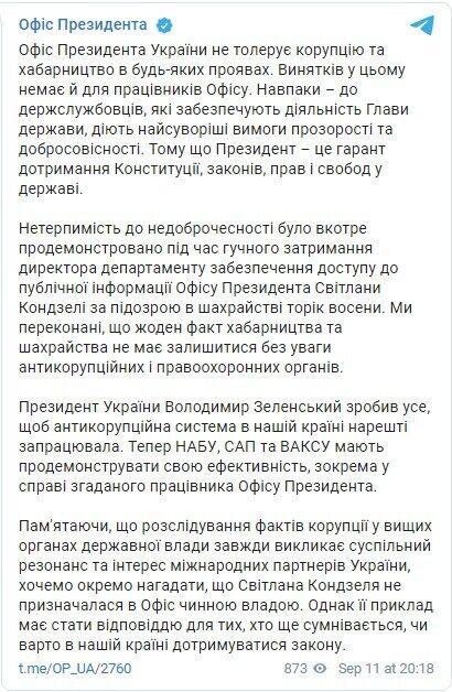 Telegram Офісу президента.
