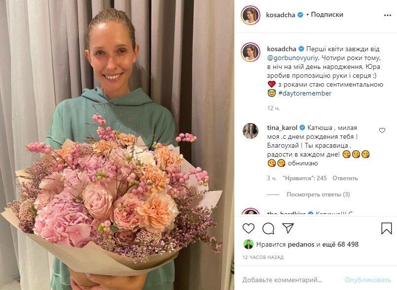 Катя Осадча опубликовала пост, в котором показала подарок мужа на день рождение.
