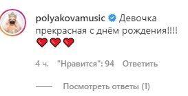 Поздравление с днем рождения Осадчей от Поляковой.