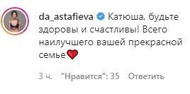 Поздравление с днем рождения Осадчей от Астафьевой.