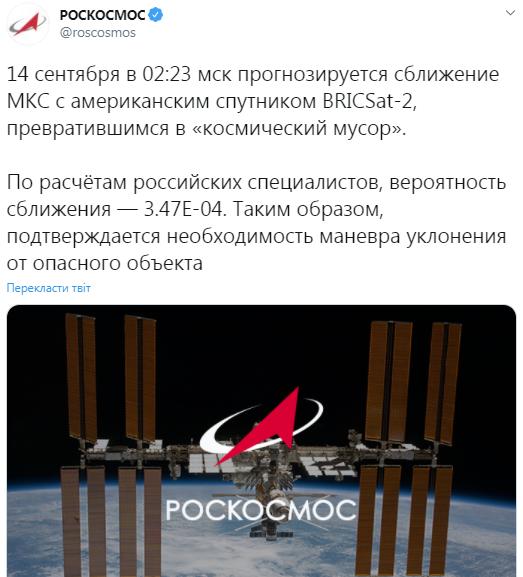 """Пост пресс-службы """"Роскосмоса"""""""