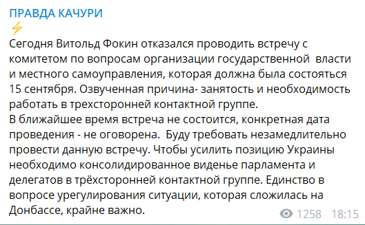 Фокин отказался отвстречи скомитетом Рады по его заявлениям о Донбассе