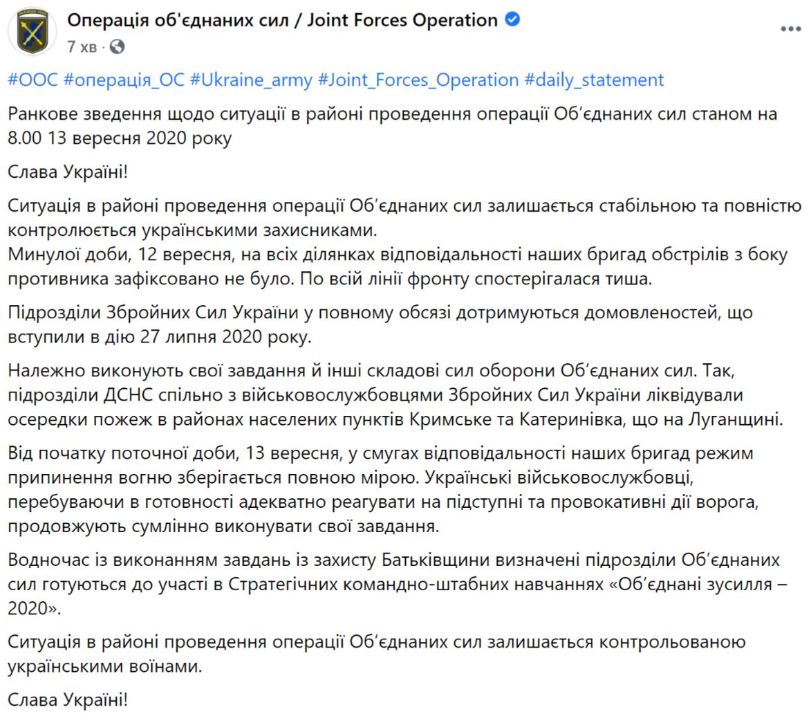 В ООС відзвітували про ситуацію на Донбасі.