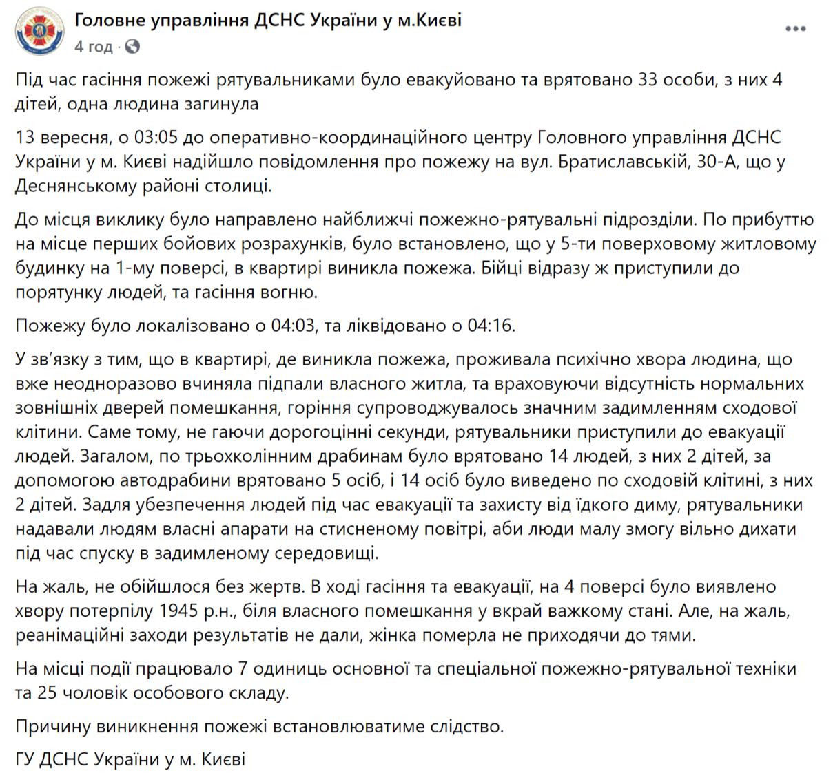 Пост про пожежу у Києві .