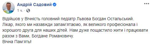 Во Львове умер от коронавируса главный педиатр Остальский