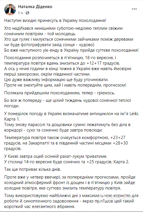 Похолодання і заморозки: синоптик назвала терміни різкого погіршення погоди в Україні