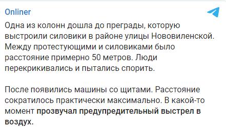 В Беларуси протестующие пришли к резиденции Лукашенко: в ответ открыли огонь