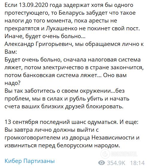 Белорусские хакеры пообещали сделать Лукашенко