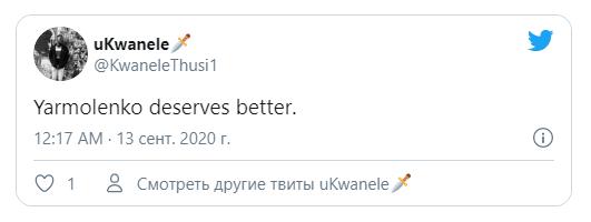 """Ярмоленко заслуживает лучшего""""."""