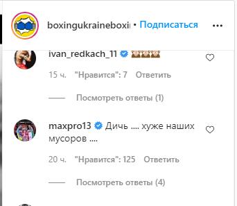 Комментарий Максима Продана