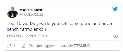 """""""Дэвид Мойес, уважайте себя и никогда не садите на скамейку Ярмоленко!!"""""""