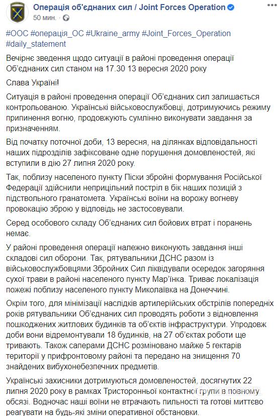 Окупанти вперше зірвали режим тиші після зустрічі радників Путіна і Зеленського