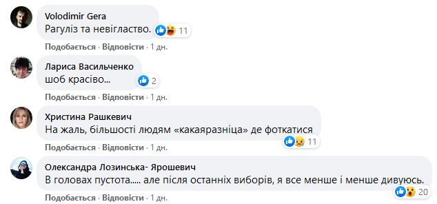 Скрин коментарів із Facebook