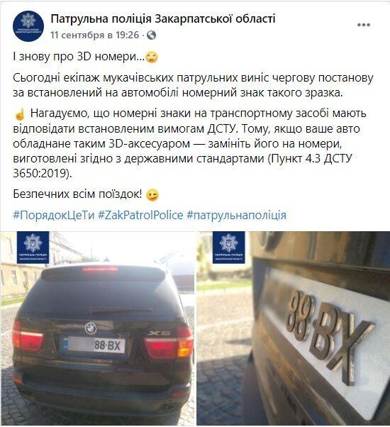 Полиция Закарпатья оштрафовала водителя за 3D-номера.