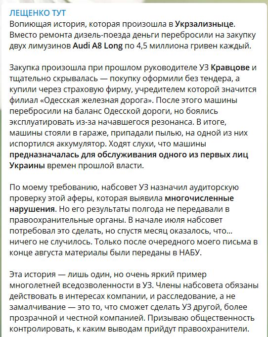 Лещенко розповів про аферу з автомобілями в УЗ.