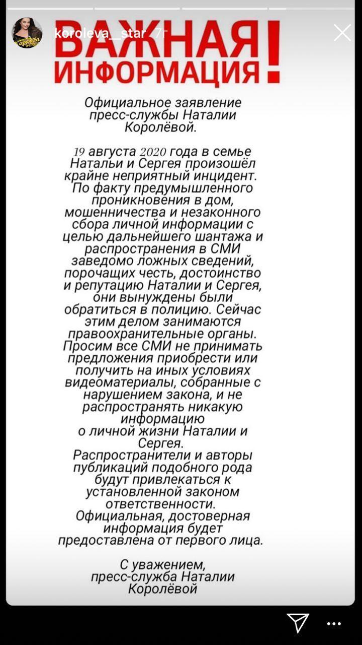 Заявление пресс-службы певицы.