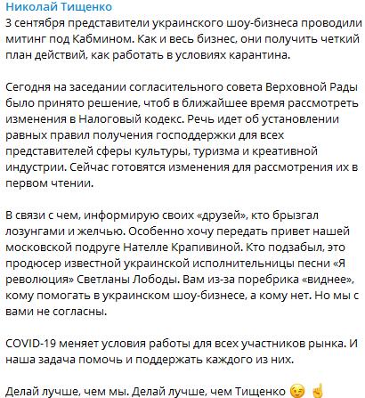 Заявление Тищенко о поддержке украинского шоу-бизнеса.