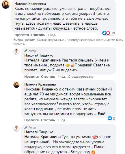 Тищенко поспорил с Крапивиной.