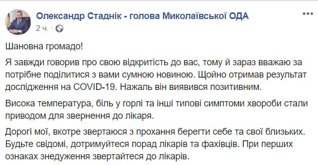 Глава Николаевской ОГА заразился коронавирусом