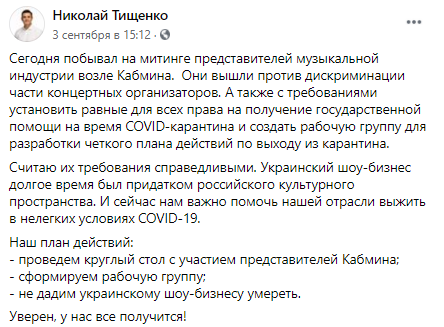 Тищенко поддержал украинских звезд.