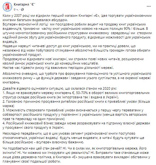 Книжний магазин заявил, что будет торговать российскими книгами.