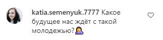 Дочку Полякової розкритикували за відверте відео.