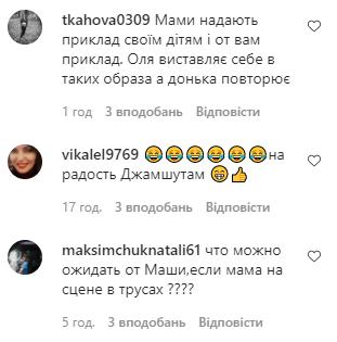 Машу Полякову розкритикували за відверте відео.