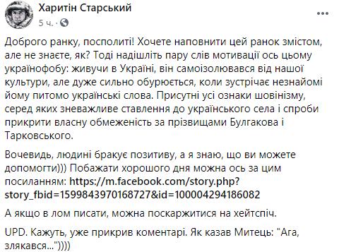 Заявление Быстрякова возмутило Старского.