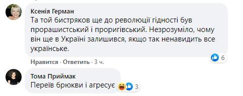 В сети набросились на Быстрякова из-за его заявления.