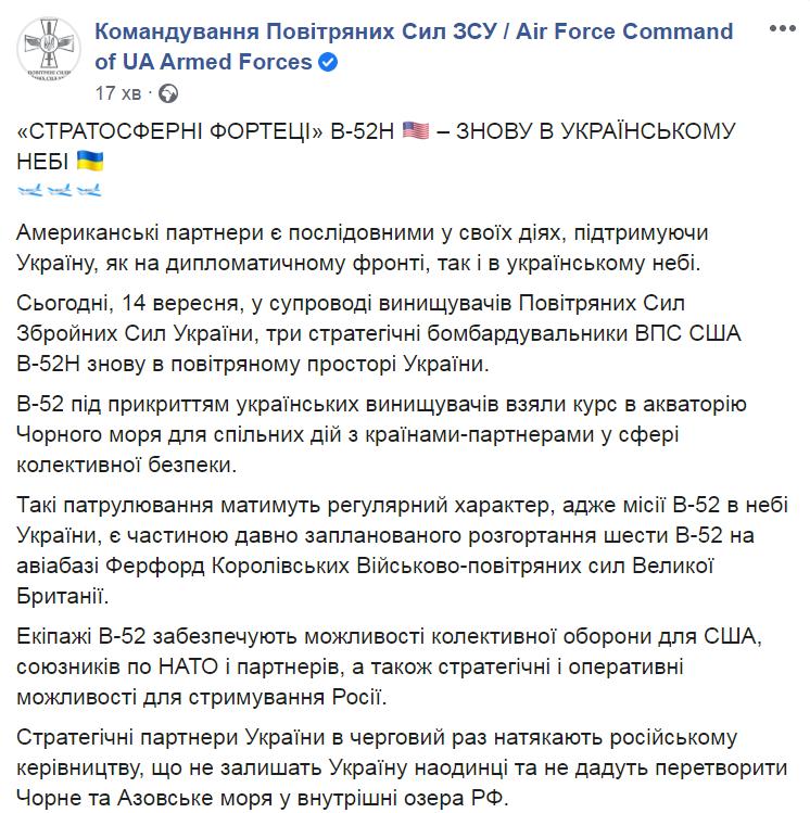 В-52 над Украиной